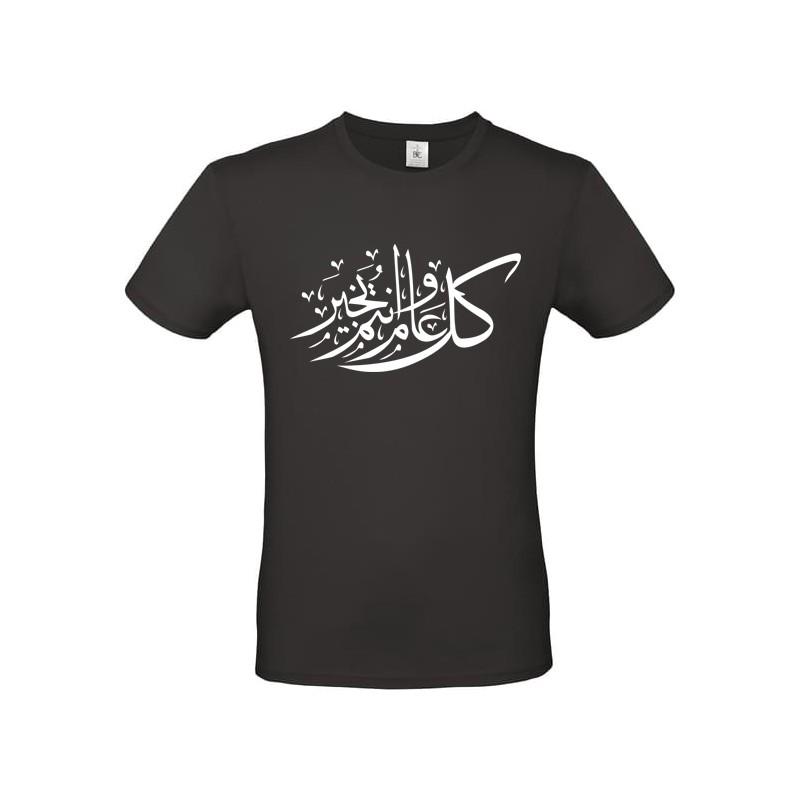 Tee shirt Calligraphie ramadan islam