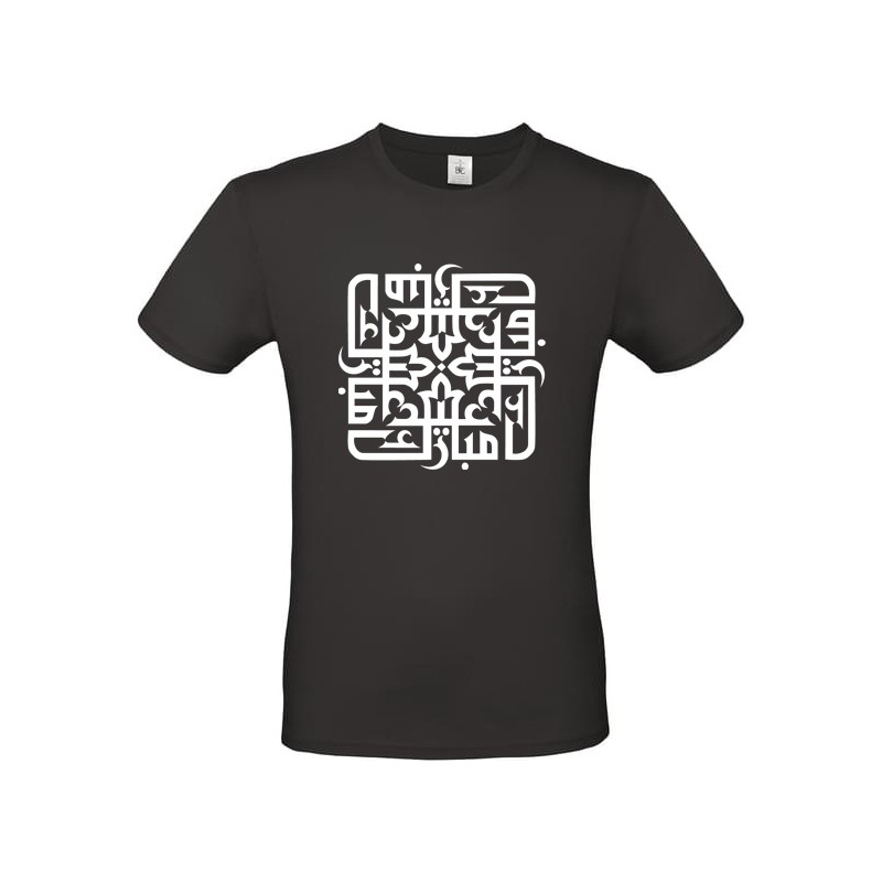 Tee shirt Calligraphie ornement islam